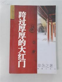 章含之签名本《跨过厚厚的大红门》