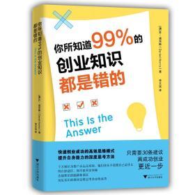 你所知道99%的创业知识都是错的