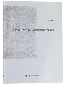 乔伊斯·卡罗尔·欧茨的悲剧小说研究