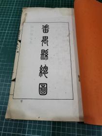 番禺縣總圖【全一冊:清刻本線裝】