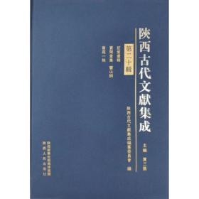 陕西古代文献集成(第20辑)