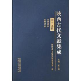 陕西古代文献集成(第19辑)