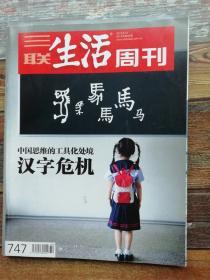 三联生活周刊2013年第32期 (汉字危机:中国思维的工具化处境)