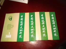 中国边疆史地研究(季刊)2009年1-4全年