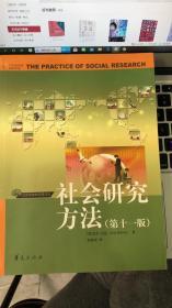 社会研究方法第十一版