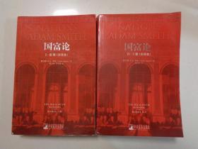 国富论(全2册)