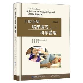口腔正畸临床技巧与科学管理
