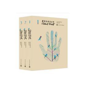 弗罗斯特作品集(1-3卷) 1H17c
