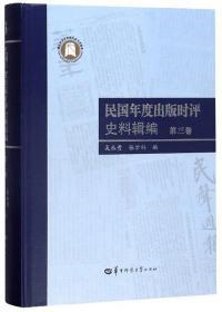 民国年度出版时评史料辑编(第3卷)