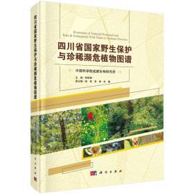 四川省国家野生保护与珍稀濒危植物图谱