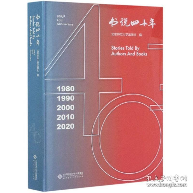 9787303260645-xg-书说四十年 专著 Stories told by authors and books 北京师范大学出版社编 eng shu shuo