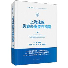 上海法院类案办案要件指南(第1册)