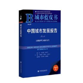 城市蓝皮书:中国城市发展报告No.13