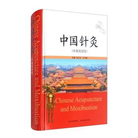 中国针灸(中英双语版)