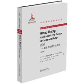 群论——凝聚态物理中的应用(影印版)