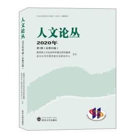 人文论丛(2020年第1辑总第33卷)  武汉大学出版社  9787307216075