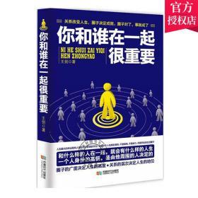 正版 你和谁在一起很重要 人脉经营人脉圈管理 人际关系学人际交往心理学的书 人生哲理书 励志书籍 书 书盟
