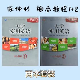 正版大学实用英语综合教程 陈仲利 1 2