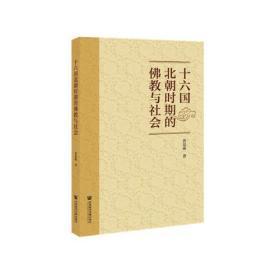 十六国北朝时期的佛教与社会