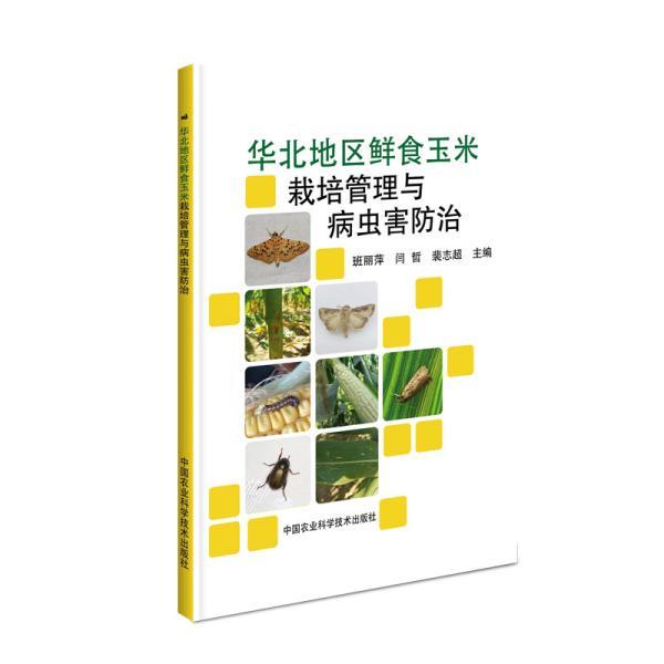 华北地区鲜食玉米栽培管理与病虫害防治