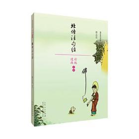 蔡志忠漫画佛学系列·北传法句经