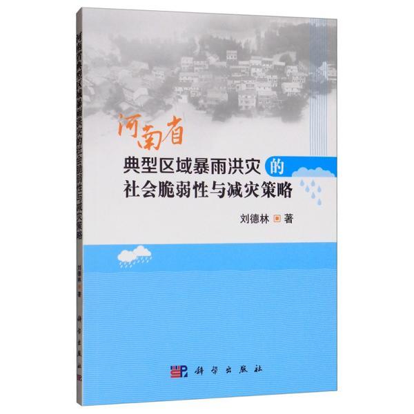 河南省典型区域暴雨洪灾的社会脆弱性与减灾策略