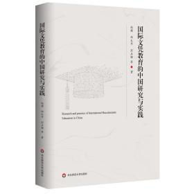国际文凭教育的中国研究与实践