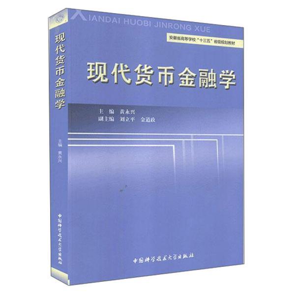 """现代货币金融学/安徽省高等学校""""十三五""""省级规划教材"""