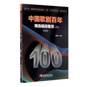 中国歌剧百年 精选唱段集萃(9)