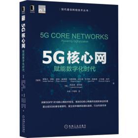5G核心网:赋能数字化时代