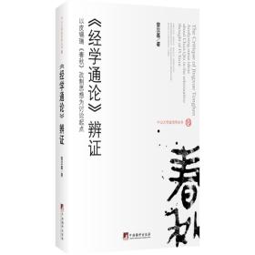 《<经学通论>辨证》(中山大学政治学丛书)