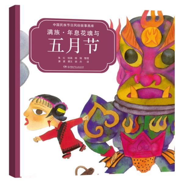 满族·年息花魂与五月节(中国民族节日风俗故事画库双语版)