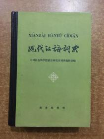 现代汉语词典 1978年版 精装