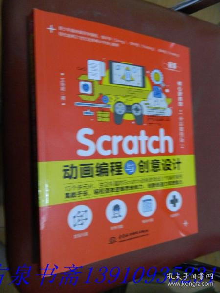 Scratch动画编程与创意设计(全彩案例版)