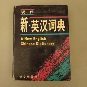 现代新英汉词典(软皮)  未翻阅正版   品相如图   2021.1.1.