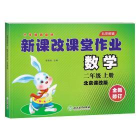 新课改课堂作业数学试卷二年级上册二年级数学北京课改版