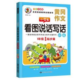 黄冈作文小学生看图说话写话训练一年级强化写作能力彩绘注音人教版作文同步训练教辅书起步篇