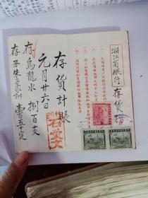 五十年代存货折(记账本 经折装)