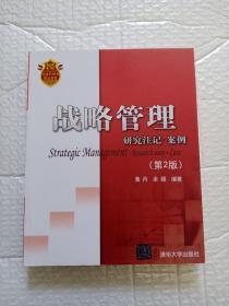 战略管理:研究注记·案例/21世纪经济管理类精品教材