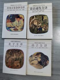 中国历代名著全译丛书经史百家杂钞全译五(精)