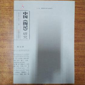 十三五国家重点图书出版规划——中国《陶记》研究