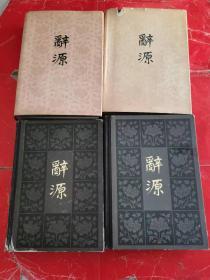 辞源 修订本 第一,二,三,四册 精装 4本合售