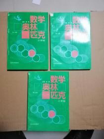 数学奥林匹克 ( 小学版 )第一分册、第二分册、第三分册》3本合售