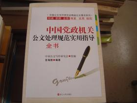 中国公文写作研究会 精品公文图书系列 四册合售 看图