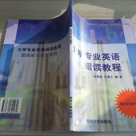 大学专业英语阅读教程(建筑学与城市规划)