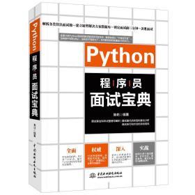 [新] Python程序员面试宝典