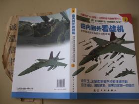 由内到外看战机:世界著名战机数据和结构讲解(I )