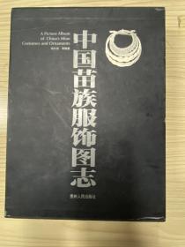 中国苗族服饰图志