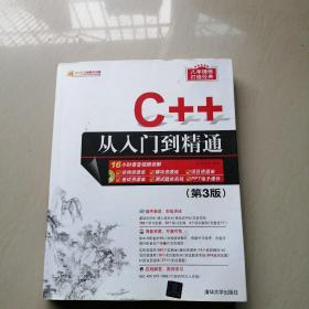 C++从入门到精通(第3版)(配光盘)(软件开发视频大讲堂)