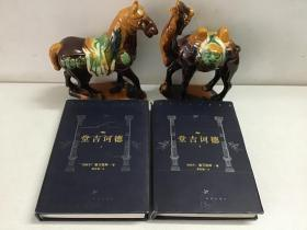 世界文学名著百部:堂吉柯德上下(珍藏本,精装,译林出版社)